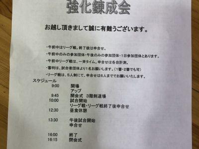 洗心道場内田杯前日の錬成会
