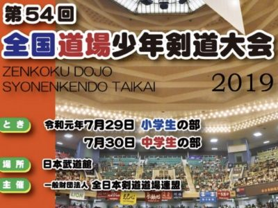 第54回全国道場少年剣道大会